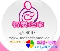 北京智婴之家母婴护理中心