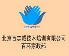 北京百环家政月嫂服务中心