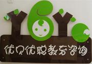 北京优贝优聪母婴护理服务中心