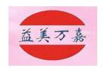 北京益美万嘉母婴护理服务中心