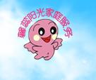 北京馨蕊阳光家庭月嫂服务中心