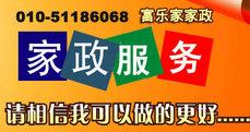 北京富乐家家政服务有限公司