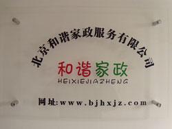 北京和谐母婴护理服务中心