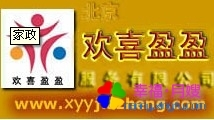 北京欢喜盈盈爱心月嫂家政服务有限公司