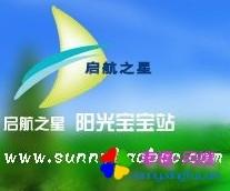 北京启航之星月嫂育婴嫂公司