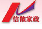 北京信侬家政服务有限责任公司