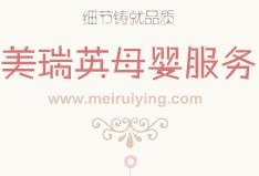 北京美瑞英母婴服务公司
