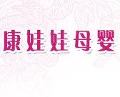 北京康娃娃母婴护理服务中心