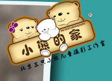 北京三只小熊儿童摄影