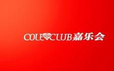 北京嘉乐会家政服务有限公司