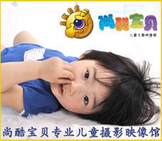 尚酷宝贝专业儿童摄影