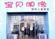 北京宝贝映像儿童影楼