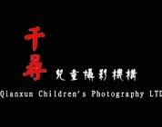 千寻儿童摄影机构
