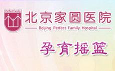 北京家圓醫院