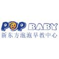 上海新东方POP BABY早教中心