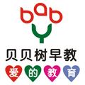 上海贝贝树早教中心