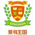 莱特王国儿童英语学习中心