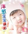 洋葱宝宝儿童摄影