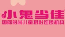 小鬼当佳-黄兴店