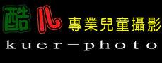 上海酷儿专业摄影