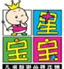 星宝宝儿童摄影-大宁灵石公园旗舰店