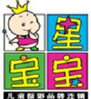 星宝宝儿童摄影-莘庄万科名店