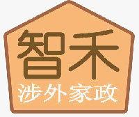 上海智禾涉外家政服务中心