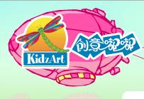 kidzArt创意嘟嘟儿童视觉艺术中心