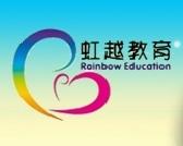 虹越瑞宝早教园