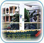 徐悲鸿艺术幼儿园-高境园