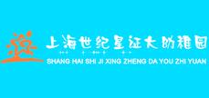 上海世纪星证大幼稚园
