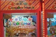 卡通尼儿童乐园-中环百联店
