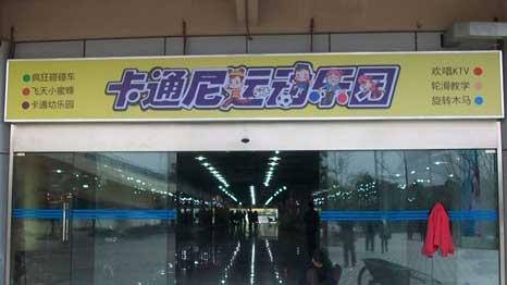 卡通尼儿童乐园-闵行店