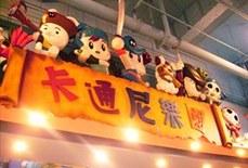 卡通尼儿童乐园-漕宝店