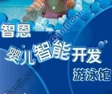智恩婴儿游泳馆