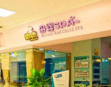 爱贝思游泳馆-百联中环店