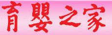 北京育婴之家月嫂家政服务有限公司