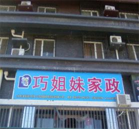 北京巧姐妹家政有限公司