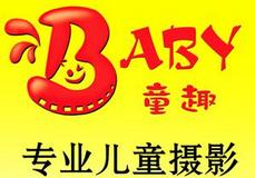 BABY童趣专业儿童摄影