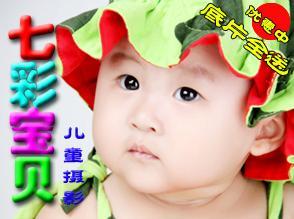 北京七彩宝贝儿童摄影