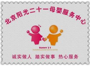 北京阳光二十一母婴护理服务中心