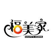 北京福美家月嫂服务中心