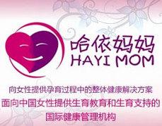 北京哈依妈妈月嫂服务公司