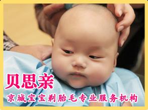 北京贝思亲婴儿纪念品公司
