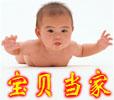 北京寶貝當家母嬰護理服務中心