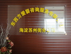 北京东西方爱婴月嫂公司
