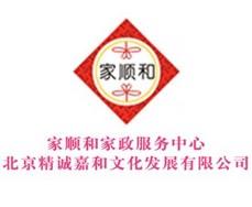 北京家顺和母婴护理服务中心