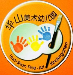 华山美术幼儿园