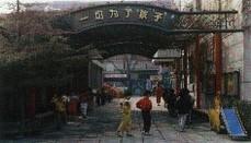 中国民用航空总局机关幼儿园