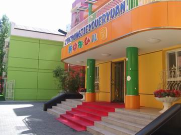 新中街幼儿园外景